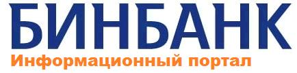 Бинбанк Онлайн