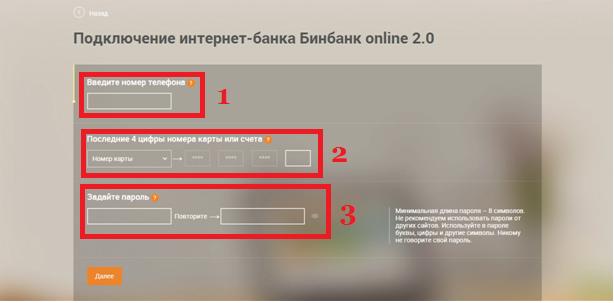 Мдм клиент банк онлайн